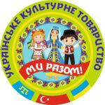 Ukrayna Kültür Derneği